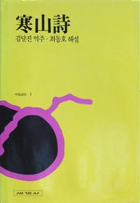 한산시 (아코너)