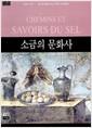 소금의 문화사 - 역사 명저 시리즈 5 (나83코너)
