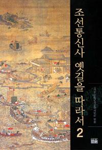 조선통신사 옛길을 따라서 2 (알역34코너)
