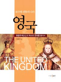 보수와 전통의 나라 영국 - 앵글로색슨인의 역사와 문화를 찾아서 (아코너)