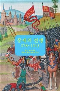 중세의 전쟁 378~1515 (알역65코너)