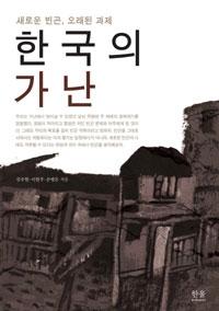 한국의 가난 (반양장) - 새로운 빈곤, 오래된 과제 (알사60코너)