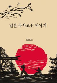 일본 무사 이야기 (알95코너)
