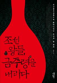 조선 왕들, 금주령을 내리다 - 조선왕조실록으로 들여다보는 조선의 술 문화 (알역48코너)