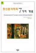 정신분석학의 7가지 개념 - 역자서명본 (알철51코너)