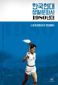 한국현대 생활문화사 : 1980년대 - 스포츠공화국과 양념통닭 (아코너)