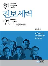한국 진보세력 연구 - 개정증보판 (아코너)