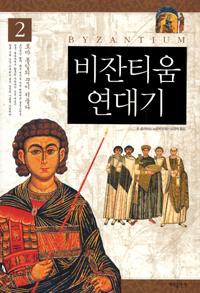 비잔티움 연대기 2 - 로마 통일의 꿈이 저물다 (아코너)