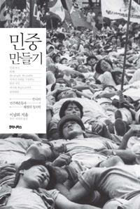 민중 만들기 - 한국의 민주화운동과 재현의 정치학 (알사60코너)