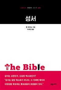 성서 - 교유서가 첫단추 시리즈 19 (코너)