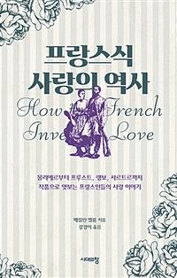 프랑스식 사랑의 역사 (아코너)