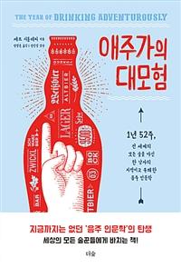애주가의 대모험 - 1년 52주, 전 세계의 모든 술을 마신 한 남자의 지적이고 유쾌한 음주 인문학 (아코너)