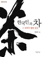 한국인과 차, 그 사색의 열린 공간 - 문화의 향기 4 (아코너)
