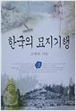 한국의 묘지기행 3 (아코너)