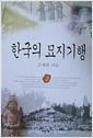 한국의 묘지기행 2 (아코너)