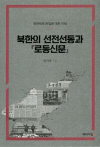 북한의 선전선동과 『로동신문』 - 북한체제 본질에 대한 이해 (코너)