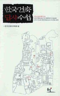 한국건축답사수첩 (아코너)