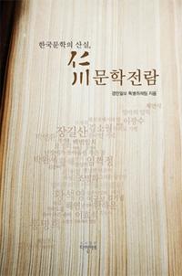 인천문학전람 - 한국문학의 산실 (아코너)