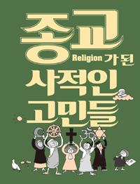 종교가 된 사적인 고민들 - 만화로 보는 종교란 무엇인가 (알81코너)