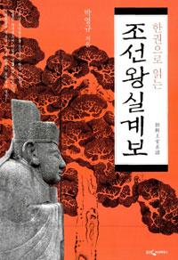 한권으로 읽는 조선왕실계보 (아코너)