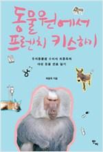 동물원에서 프렌치 키스하기 - 우치동물원 수의사 최종욱의 야생 동물 진료 일기 (알86코너)