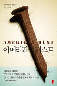 아메리칸 러스트 - 원제 American Rust (2009년) (알소57코너)