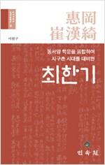 최한기 - 동서양 학문을 융합하여 지구촌 시대를 대비한 (알작27코너)