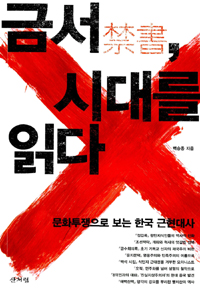 금서, 시대를 읽다 - 문화투쟁으로 보는 한국 근현대사 (나77코너)