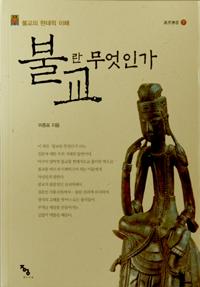 불교란 무엇인가 - 불교의 현대적 이해 (알불11코너)