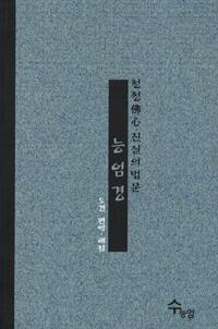 능엄경 - 청정불심 진실의 법문 (알불6코너)
