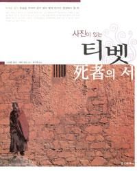 사진이 있는 티벳 死者의 서 (알방7코너)