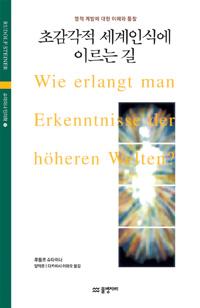 초감각적 세계 인식에 이르는 길 - 영적 계발에 대한 이해와 통찰 (알집63코너)
