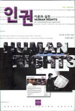 인권: 이론과 실천 (아코너)