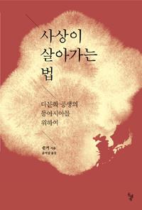 사상이 살아가는 법 - 다문화 공생의 동아시아를 위하여 (아코너)