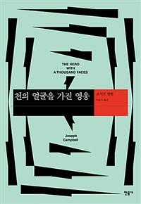 천의 얼굴을 가진 영웅 - 개정판 (아코너)