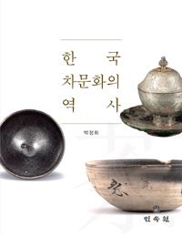 한국 차문화의 역사 (아코너)