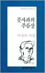 풋사과의 주름살 - 이정록 시집 - 초판 (알문8코너)