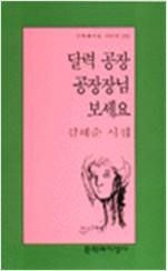 달력 공장 공장장님 보세요 - 김혜순 시집 (알문3코너)