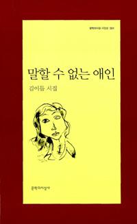 말할 수 없는 애인 - 김이듬 시집 - 초판 (알문8코너)