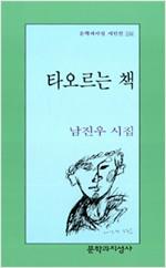 타오르는 책 - 남진우 시집 -초판 (알문8코너)