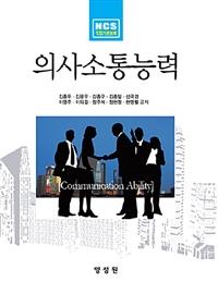 의사소통능력 - NCS 직업기초능력 (아코너)