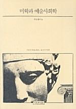 미학과 예술사회학  - 학술총서 8 (코너)