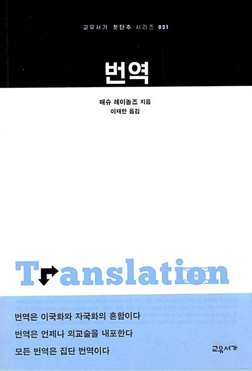 번역 - 교우서가 첫단추 시리즈 21 (아코너)