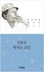 북 치는 소년 - 김종삼 시집 (알시13코너)