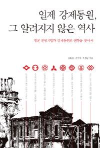 일제 강제동원, 그 알려지지 않은 역사 - 일본 전범기업과 강제동원의 현장을 찾아서 (아코너)