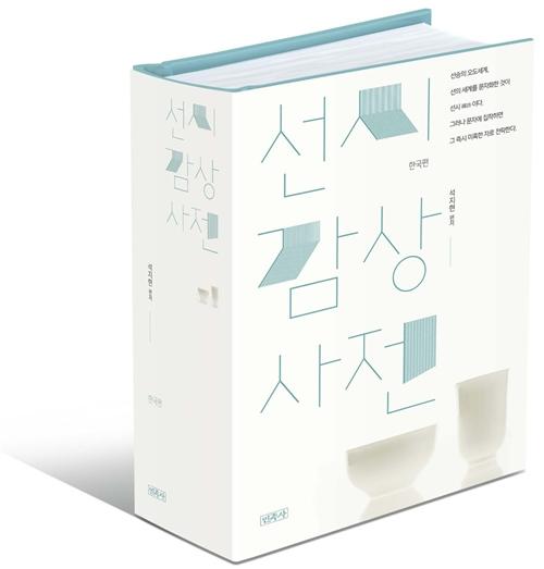 선시감상사전 : 한국편 (아코너)