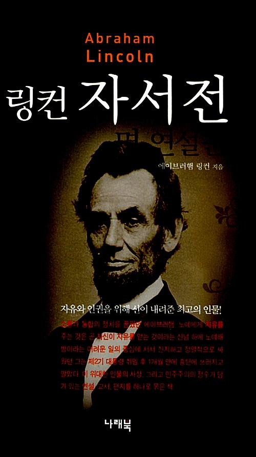 링컨 자서전 - 명 연설문 (알작25코너)