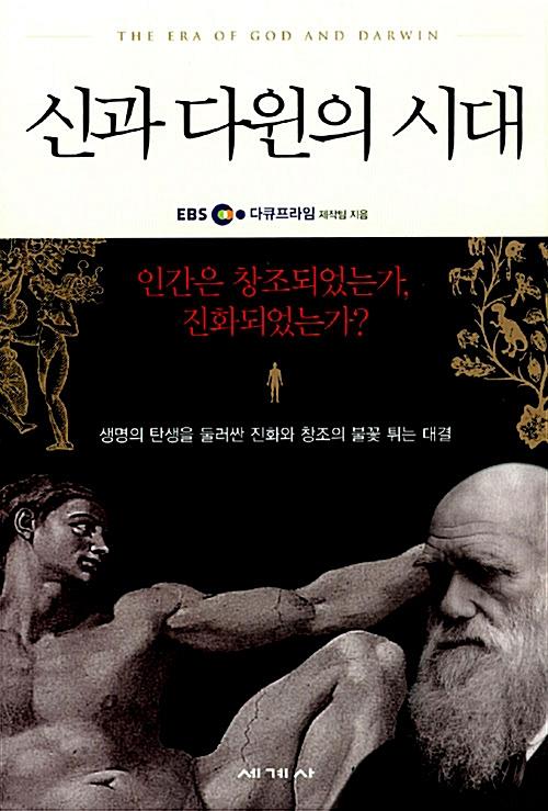 신과 다윈의 시대 - 인간은 창조되었는가, 진화되었는가? (아코너)