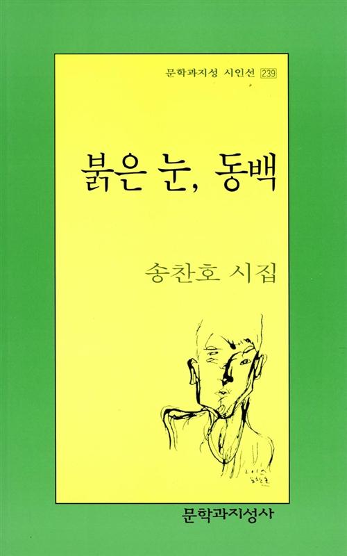 붉은 눈, 동백 - 송찬호 시집 - 초판 (알시14코너)