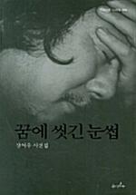 꿈에 씻긴 눈썹 - 지혜사랑 시선집 1 (알54코너)